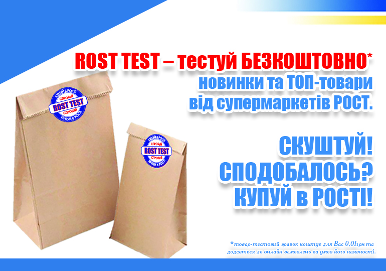 РОСТ тест